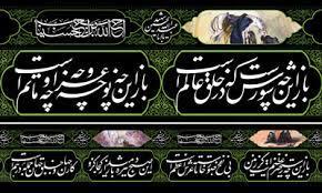 به مناسبت فرارسیدن ماه محرم و ایام شهادت سالار شهیدان
